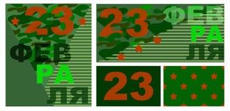 Русское знамя дня защитника Стоковое Фото