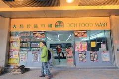 Рынок еды DCH в Гонконге Стоковое фото RF