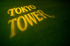 Светлая проекция на улице на башне токио стоковое фото rf