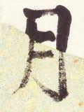 Свет предпосылки мрамора луны китайского характера Стоковое Изображение
