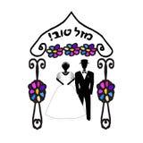 Свод для wedding года сбора винограда в цветках Еврейское Hupa Обруч свадьбы венчание groom церков церемонии невесты doodle water Стоковая Фотография