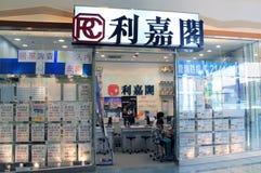 Свойства Ricacorp стоковые фотографии rf