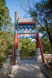 Свод парка холма Пекина душистый Стоковые Фотографии RF