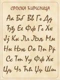 Сербское кириллическое письмо Стоковая Фотография