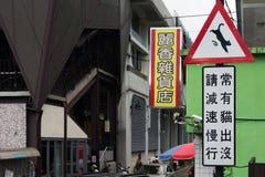Середина знака уличного движения остерегается кота Стоковое Изображение RF