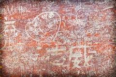 Серии символов инициалов резного изображения влюбленности Стоковое Фото