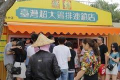 Сетевой магазин цыпленка Тайваня супер в пристани songyu Стоковые Фотографии RF