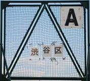 Сетчатая рамка на общественном поле бейсбола около реки tamagawa, токио, Японии Стоковое Изображение