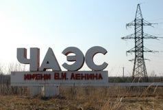 сила ядерной установки chernobyl стоковые изображения