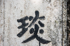 Символ в Hoa Lu Стоковое Изображение RF