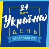 Синь UA поздравительной открытки Дня независимости Украины Стоковая Фотография RF