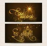 Сияющие заголовок или знамя вебсайта для торжества Eid Стоковые Изображения RF