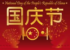 Силуэт площади Тиананмен празднуя китайский национальный праздник, Ve Стоковое Изображение RF
