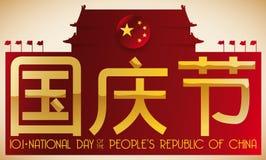 Силуэт площади Тиананмен при текст приветствию празднуя Китай Стоковая Фотография