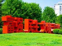 Скульптура города Qingdao городская стоковая фотография rf