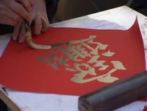 Слово значит удачливое в китайской каллиграфии стоковые фотографии rf