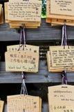 Смертная казнь через повешение Ema в святыне Meiji в токио Стоковое Изображение