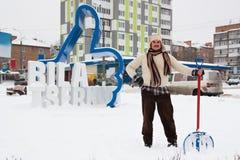 Снег лопаткоулавливателя отсутствующий Стоковое Изображение RF