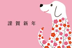 Собака, карточки ` s Нового Года, иллюстрация вектора