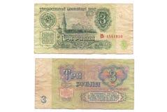 Советские рублевки Банкноты СССР Стоковые Изображения