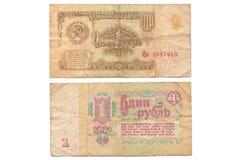 Советские рублевки Банкноты СССР Стоковое фото RF