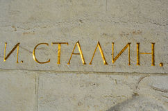 Советский мемориальный парк - Иосиф Сталин Стоковое Фото