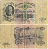 100 советских рублей Стоковое Изображение