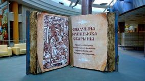 соотечественник архива Беларуси стоковое фото
