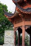 Спектр павильона-Qingyun Qin Стоковая Фотография RF