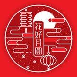 Средняя иллюстрация дизайна предпосылки фонарика фестиваля осени Стоковое Фото
