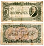 СССР - ОКОЛО 1937: банкнота старых денег стоимости 5 chervonets, для Стоковые Фотографии RF