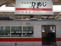 Станция Himeji Стоковая Фотография