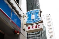 Станция Lawson, Inc цепь франшизы ночного магазина в Японии стоковые фото