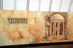 станция moscow метро chekhovskaya стоковые изображения rf