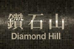 Станция mtr холма диаманта подписывает внутри Гонконг Стоковые Фото