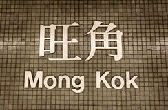 Станция mtr Mong Kok подписывает внутри Гонконг Стоковые Изображения