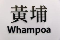 Станция mtr Whampoa подписывает внутри Гонконг Стоковое Фото