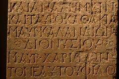 Старая греческая надпись стоковая фотография rf