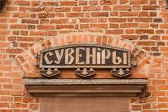 Старая кирпичная кладка с декоративным элементом Стоковая Фотография RF