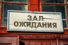Старая плита зала ожидания Стоковая Фотография