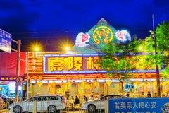 Старое здание, историческая, жилая часть Пекина Стоковая Фотография RF