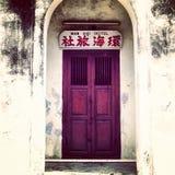 Старое китайское здание в Penang Малайзии Стоковое Изображение
