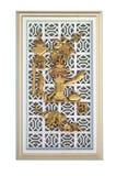 Старое китайское искусство окна Стоковые Фотографии RF