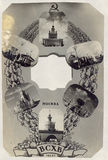 Старое советское фото Стоковое Изображение RF