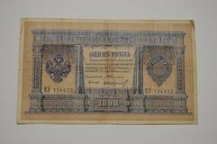 Старые русские деньги 1898 Стоковая Фотография