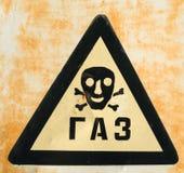 Старый знак газа (кириллическая надпись) Стоковые Фотографии RF