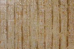 Старый текст xixia, саман rgb стоковые фотографии rf