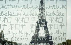 стена мира Франции стеклянная paris Стоковое Фото