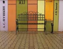 Стенд на улице Стоковое Изображение