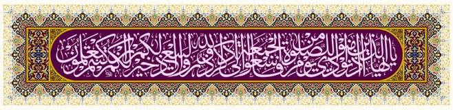 Стих 9 al-Jumuah суры Стоковое Изображение RF